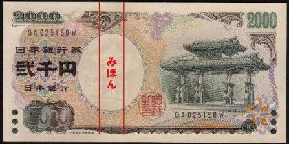二千円札の2019年現在の製造は?入手方法や発行枚数についても解説