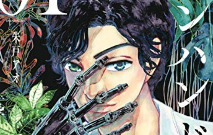 インハンド【漫画】全巻を無料で読む方法!漫画ビレッジやまんが王国以外で