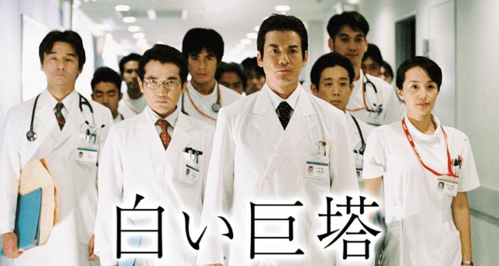 白い巨塔の教授総回診は実在する?実際の大学病院とドラマとの違いは?