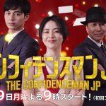 コンフィデンスマンJP【映画】ロマンス編と運勢編のつながりは?時系列や小ネタも