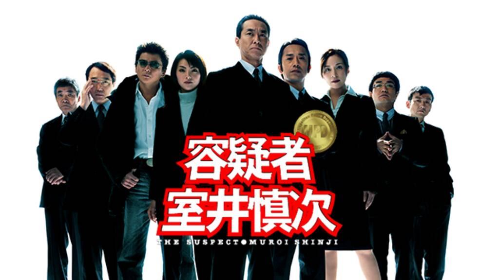 容疑者室井慎次で観覧車の老人の正体は?役職や辞表を促した理由についても
