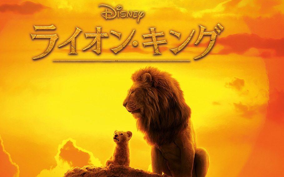 ライオンキング【実写】動物は本物?CGやVRでの撮影はどうやってる?