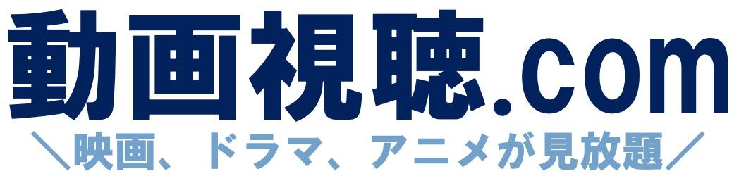 動画配信.com